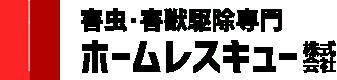 大阪の害獣駆除専門ホームレスキュー株式会社