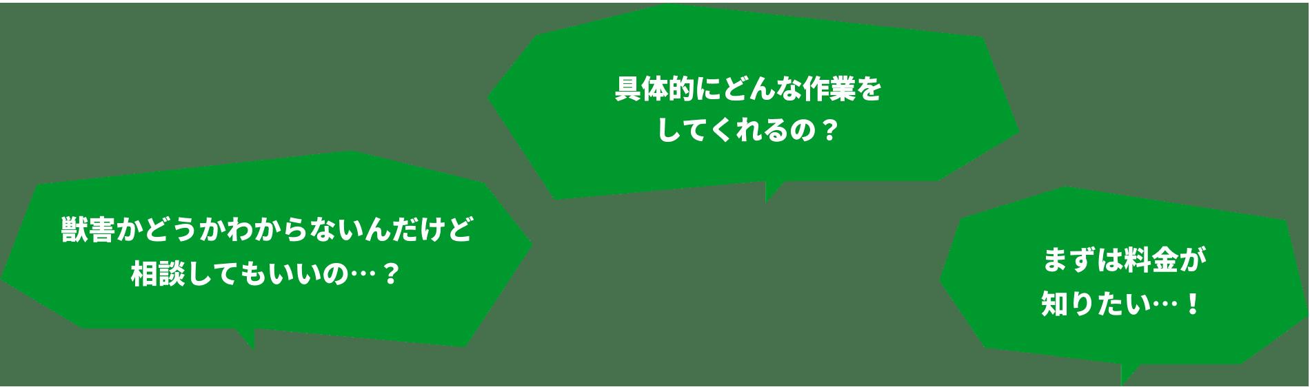 獣害かどうかわからないんだけど相談してもいいの…?京都府内ならどこでも来てくれるの?まずは料金が知りたい…!