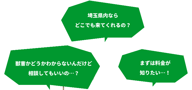 獣害かどうかわからないんだけど相談してもいいの…?埼玉県内ならどこでも来てくれるの?まずは料金が知りたい…!