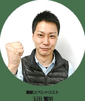 害獣スペシャリスト 玉田 寛明