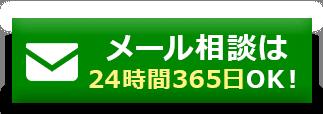 メール相談は24時間365日受付中!